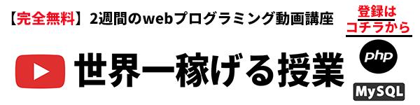 【プログラミング独学】世界一稼げる授業