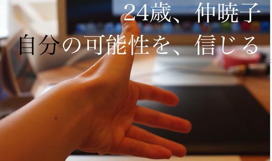 仲暁子 プログラミング
