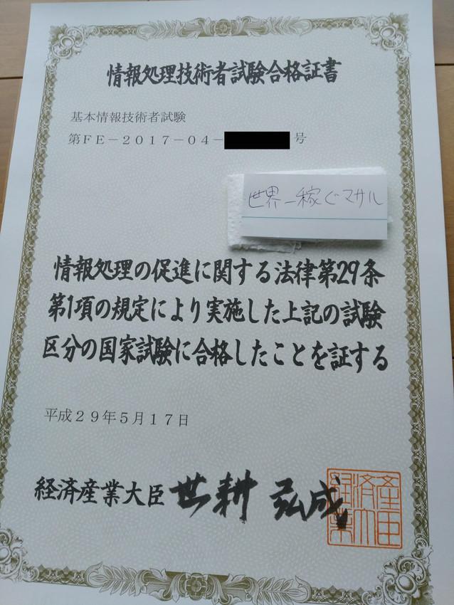 基本情報技術者試験 合格証書